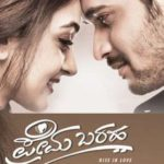 Prema-Baraha-song-lyrics