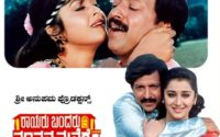 Rayaru-Bandaru-Mavana-Manege-song-lyrics