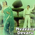 Nyayave-Devaru-song-lyrics
