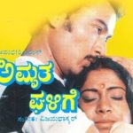 amrutha-galige-song-lyrics