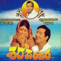 sharapanajara-kannada-song-lyrics