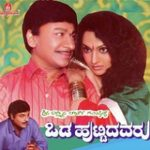 Odahuttidavaru-Kannada-song-lyrics