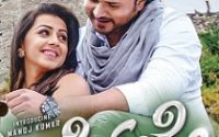 o-premave-2017-kannada-song-lyrics