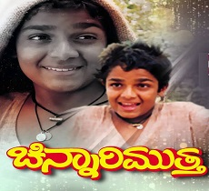 Chinnari Muththa Songs Lyrics