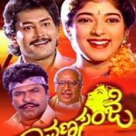 Shraavana-Sanje-kannada-song-lyrics