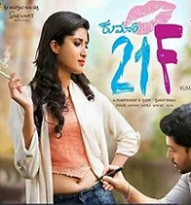 kumari-21f-kannada-song-lyrics