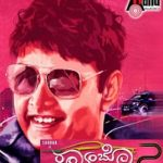 raambo-2-kannada-song-lyrics