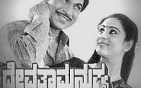 Devatha-Manushya-song-lyrics