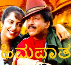 Himapaatha Kannada Song Lyrics