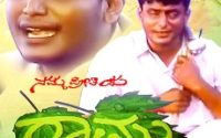 Namma Preethiya Ramu Song Lyrics