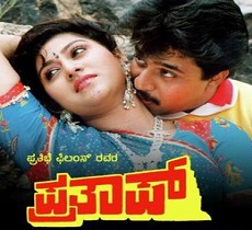 Prathap Kannada Songs Lyrics