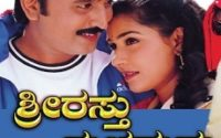 Shrirasthu Shubhamasthu Kannada Song Lyrics: