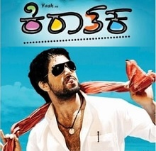 Kirathaka-song-lyrics
