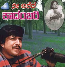 Nee-Bareda-Kadambari-song-lyrics