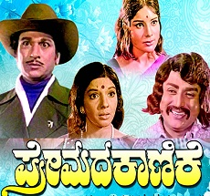 Premada Kanike Kannada Song Lyrics