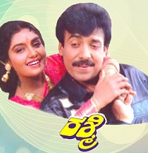 rashmi-1994-kannada-songs-lyrics