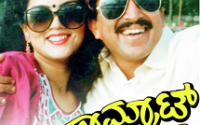 samrat-kannada-songs-lyrics