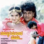 Nammoora-Mandara-Hoove-movie-song-lyrics