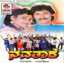 navatare-kannada-songs-lyrics