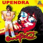 upendra-kannada-movie-songs-lyrics