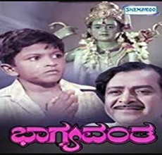 Bhagyavantha Song Lyrics