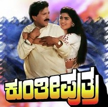 Kunthi-Puthra-kannada-movie-song-lyrics