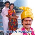 cheran-pandiyan-song-lyrics
