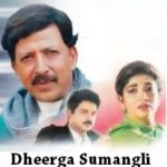 dheerga-sumangali-songs-lyrics