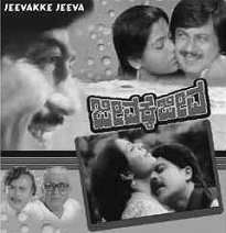 jeevakke-jeeva-kannada-songs-lyrics