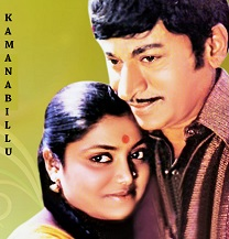 kamanabillu-kannada-songs-lyrics