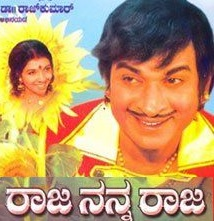 raja-nanna-raja-kannada-songs-lyrics