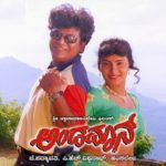 andaman-kannada-film-songs-lyrics
