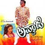 appaji-kannada-songs-lyrics