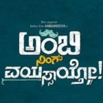 Ambi-Ning-Vayassaytho-song-lyrics