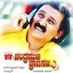 Chandramukhi-Pranasakhi-kannada-songs-lyrics