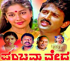 panchama-veda-kannada-songs-lyrics
