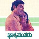 Bhagyavantharu-songs-lyrics