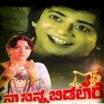 Naa-Ninna-Bidalaare-song-lyrics