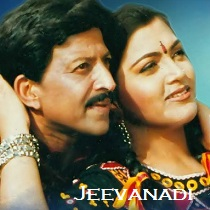 jeevanadi-kannada-songs-lyrics