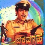 Chakravyuha-1983-kannada-movie-songs-lyrics