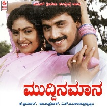 Muddina-Maava-kannada-song-lyrics