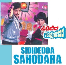Sididedda Sahodara [1983] song lyrics