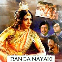ranganayaki-kannada-movie-song-lyrics
