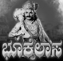 Bhookailasa-1958-kannada-movie-songs