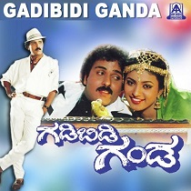 Gadibidi-Ganda-Kannada-song-lyrics