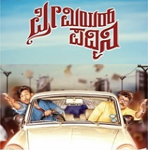 Na Huduko Naale Song Lyrics Video Released Premier Padmini