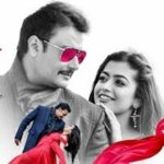 Ondu Munjane Lyrics Video Released