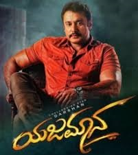 Shivanandi Lyrics Video Released Yajamana Darshan