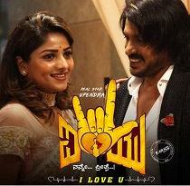 Maatanaadi Maayavade Song Lyrics Video Released I Love You