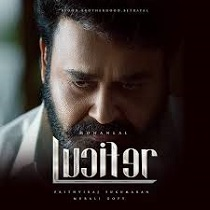 Varika Varika Lyrics Video Released Lucifer Mohanlal